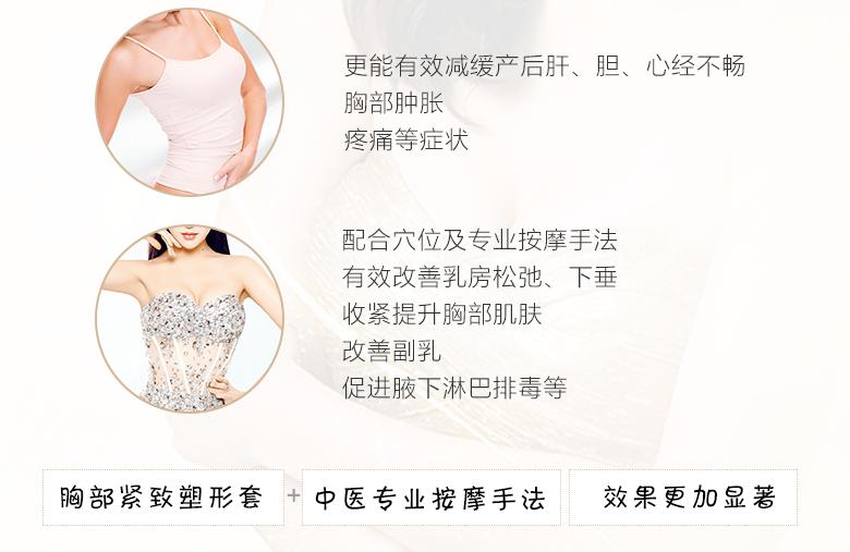 如初妈咪胸部紧致塑形套盒产品功效