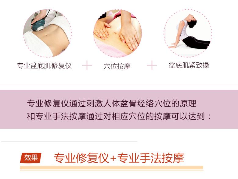 如初妈咪盆底肌修复,专业盆底肌修复仪加专业按摩手法。