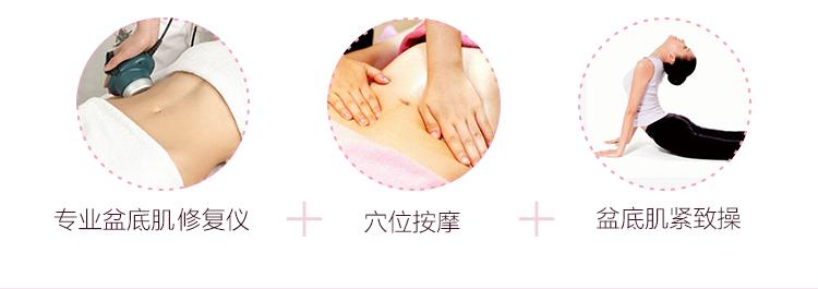 如初盆底肌修复(腹直肌)修复方案