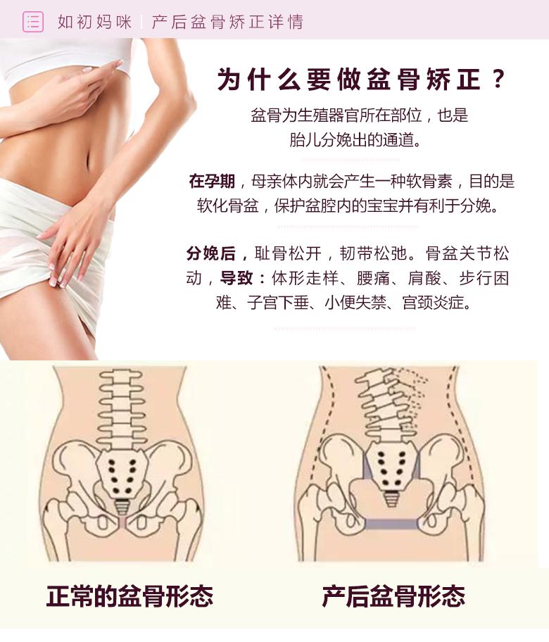 产后为什么要做盆骨修复及产后盆骨存在哪些问题
