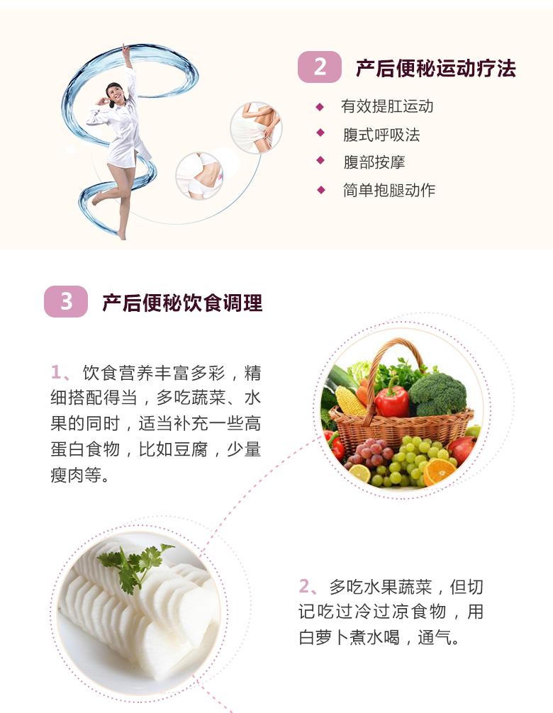 产后便秘运动疗法和饮食调理