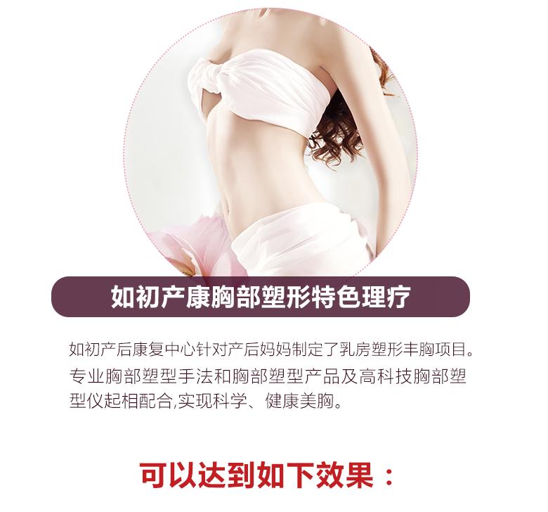 如初产康胸部塑形特色理疗