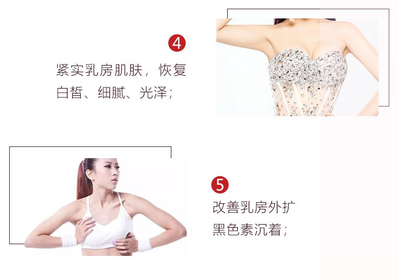 产后胸部塑形效果2